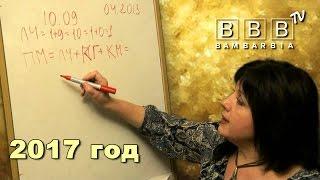 НУМЕРОЛОГИЯ - магия чисел. Прогнозы нумеролога на 2017 год: Людмила Савина