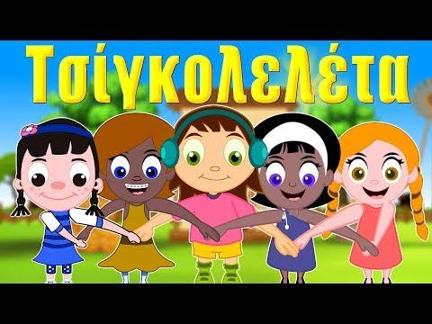 1b723efaf50 gratis download video - Τσιγκολελέτα - ελληνικα παιδικα τραγουδια - Greek  kids songs ...