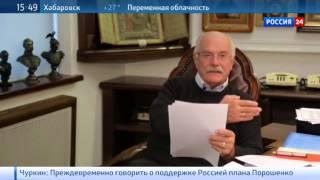 Никита Михалков - Почему не нужно вступать в войну из-за Украины - 21.06.2014 16:53