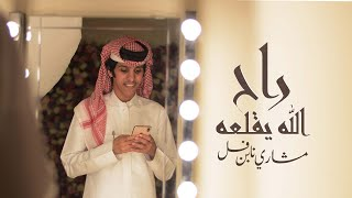 راح الله يقلعه - مشاري بن نافل - (حصريا) تحميل MP3
