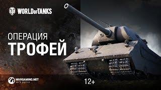 """Операция """"Трофей"""" - возьми VK 168.01 (P) с боем!"""