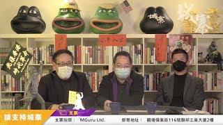 政經疫沖 FORCE MAJEURE---支爆會否發生? - 20/02/20 「彌敦道政交所」長版本
