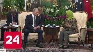 Три дня в Сингапуре: Путин примет участие в двух саммитах - Россия 24
