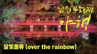 달빛풍류6 (over the rainbow)