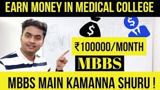 EARN money in MEDICAL COLLEGE 💰💰💰 | MBBS karte karte hi paise kamao !🔥💰💰
