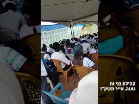 קהילת בני נח בגאנה