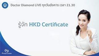 Doctor Diamond Live #18: รู้จัก HKD Certificate