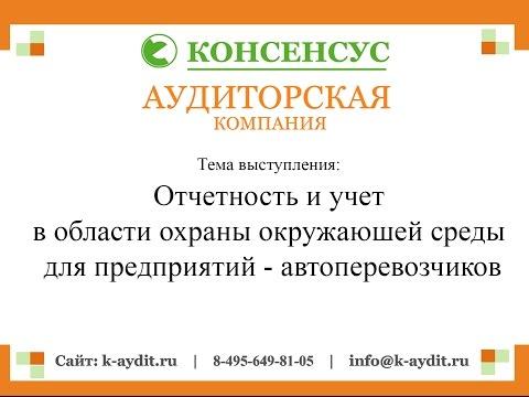 Отчетность и учет в области охраны окружающей среды для предприятий - автоперевозчиков