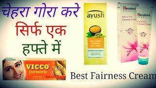 Vicco Turmeric Ayurvedic Cream Vs Himalaya  Fairness Cream Vs Liver Ayush Cream| Best Fairness Cream