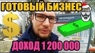 СКР СОЧИ. Готовый бизнес с доходом 1 200 000