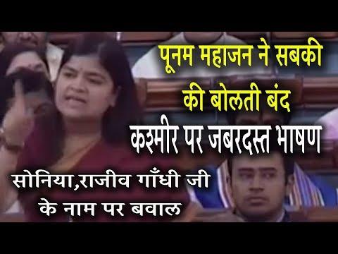 पूनम महाजन का लोकसभा में कश्मीर पर जबरदस्त भाषण,सब का सिर शर्म से झुक गया !Poonam Mahajan's speech