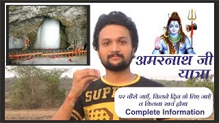 Amarnath Ji Yatra budget with itinerary || Complete Tour Detail