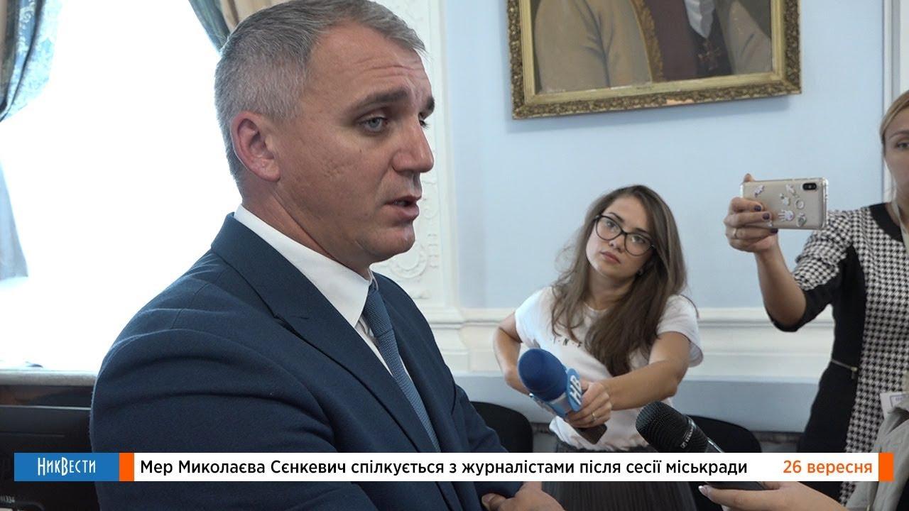 Городской голова Александр Сенкевич