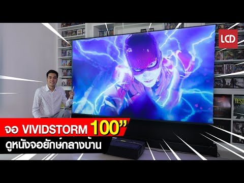 VIVIDSTORM S PRO Electric Tension Floor Screen for UST ALR Laser Projector motorized Ultra short throw movie screen