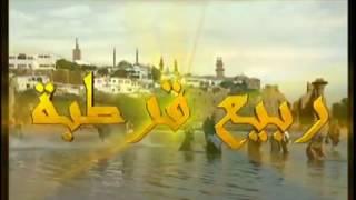 تحميل و استماع Sapi Music - Rabih Kartaba / ربيع قرطبة MP3