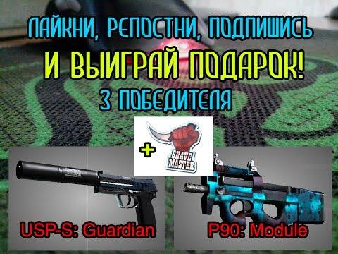 Розыгрыш #18: USP-S: Guardian, P90: Module, Наклейка \