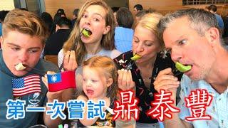 【美國的鼎泰豐為什麼這麼貴 !? 😂】美國家庭體驗台灣最有名的餐廳🥟