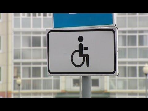 Штраф за стоянку на месте инвалида