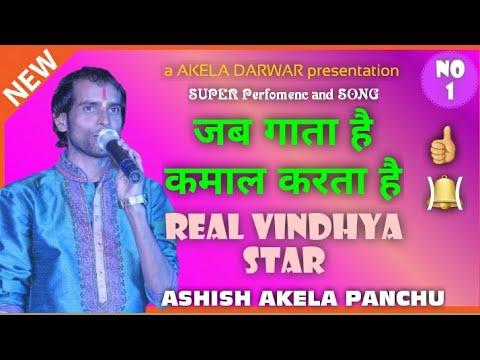 ऐसा जगराता देखा है कभी/Ashish akela panchu/9893764436