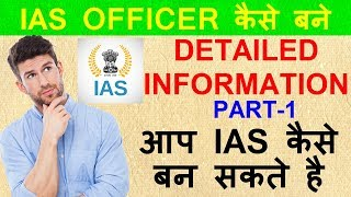 IAS OFFICER कैसे बने 2019 Part-1 | How to become IAS Officer 2019 | IAS Full Tutorial 2019