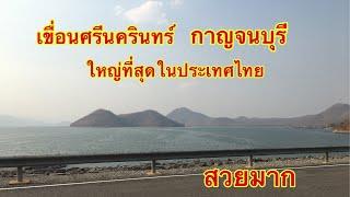 เขื่อนศรีนครินทร์ ใหญ่ที่สุดในประเทศไทย จุดชมวิวบนสันเขื่อน สวยมาก