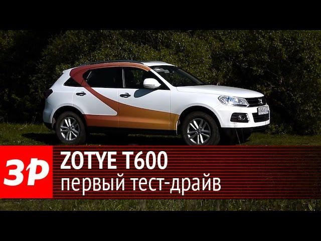 Зоти Т600