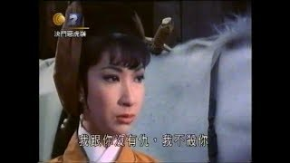 樂 蒂 ★《 決 鬥 惡 虎 嶺 》精 選 段 ( 2 ) Betty  Loh  Tih  ~ Travel with  A  Sword   (1968 )