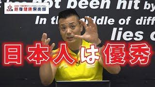 超優秀な日本人トレーナーとは!?