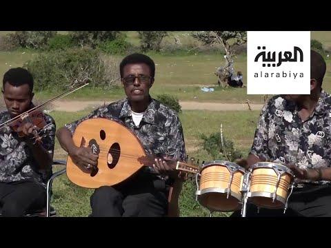 العرب اليوم - شاهد: الفن الصومالي القديم بأصوات شابة في مقديشيو