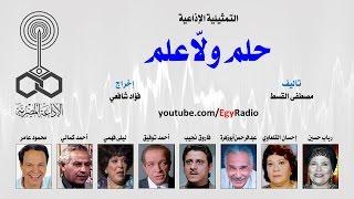 التمثيلية الإذاعية׃ حلم ولاّ علم تحميل MP3