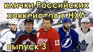 ПРОЗВИЩА Российских хоккеистов в НХЛ - 3: Дацюк, Кучеров, Войнов, Задоров, Михеев