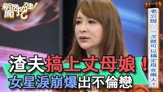 【精華版】渣夫搞上丈母娘!女星淚崩爆出不倫戀