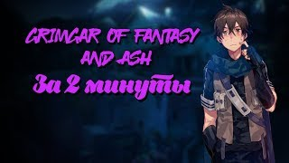 Гримгал пепла и иллюзий (Grimgar of Fantasy and Ash)  - За 2 минуты [18+]