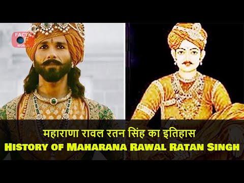 History of Maharana Rawal Ratan Singh Sisodiya in Hindi महाराणा रावल रतन सिंह सिसोदिया का इतिहास