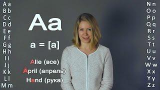Урок 1. Немецкий алфавит  Курс немецкого языка от Parlevu