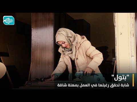 Batoul a young woman fulfilling her wish Having a tiring job