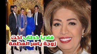 تحميل اغاني مجانا فاديا خطاب هي شقيقة زوجة الفنان ياسر العظمة وشاهد ابنتها الحسناء وما لا تعرفه عنها