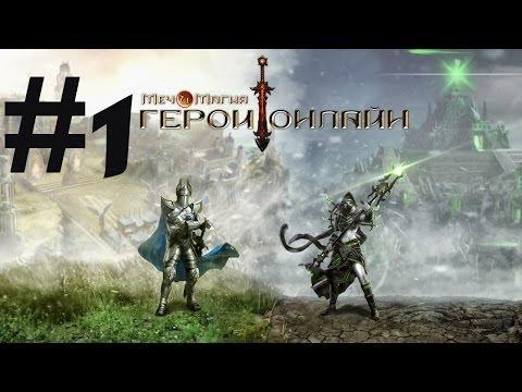 Играть меч и магия герои 7