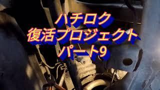 ハチロク復活プロジェクト 9 ガソリンタンク取り外し編