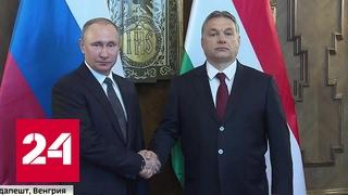 Санкции побоку: Венгрия готова сотрудничать с Россией в самых разных сферах