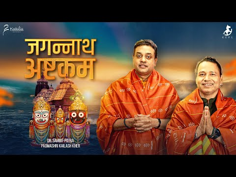shree jagannath ashtkam