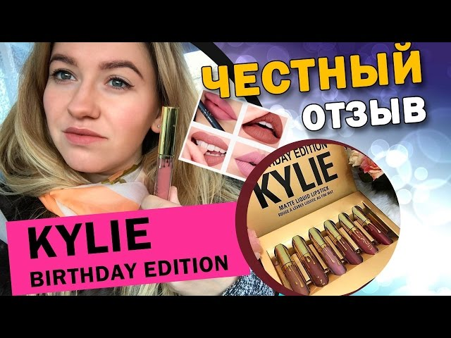 Видео Kylie Birthday Edition