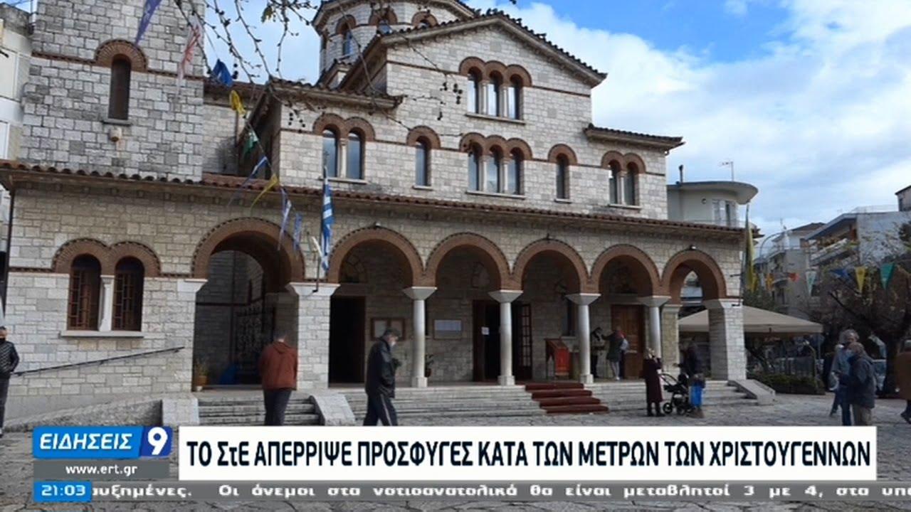 Θεοφάνια: Ανοικτές εκκλησίες με αυστηρά μέτρα – Αγιασμός εντός των ναών | 05/01/2021 | ΕΡΤ