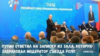 Путин ответил на записку из зала, которую забраковал модератор съезда РСПП