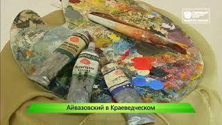 ИКГ Выставка Айвазовского #7
