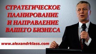 Стратегическое планирование и направление Вашего бизнеса с Александром Класс