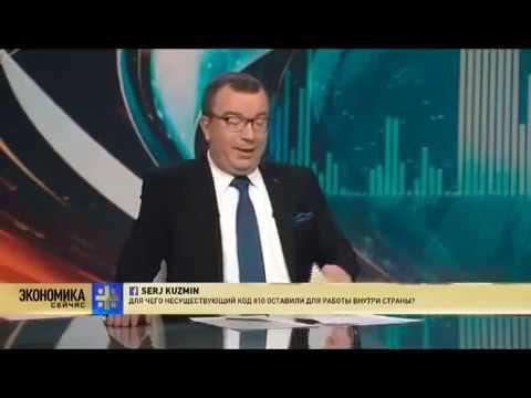Афера с кодом валюты 810 просочилась на ТВ YouTube
