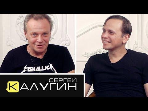 Сергей Калугин - Оргия Праведников, Кинчев, РПЦ / Уговорил