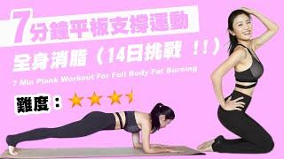 7分鐘平板支撐運動-練腹及全身消脂🔥|14日挑戰 !!