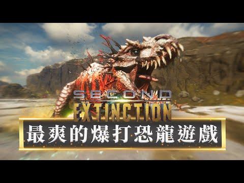 獵殺恐龍遊戲